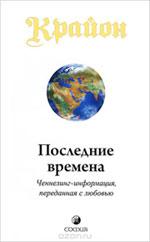 книга последние времена