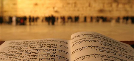 заповеди иудаизма