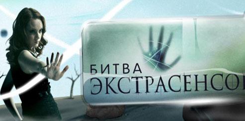 битва экстрасенсов 16 сезон 14 выпуск