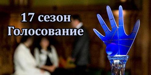 Голосование 17 сезон Битвы Экстрасенсов