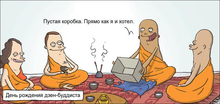 День рождение дзен буддиста