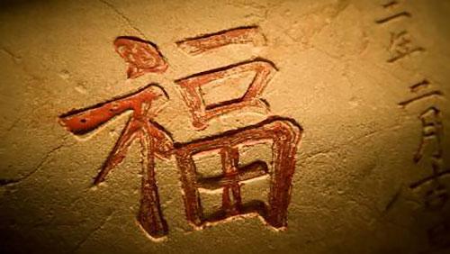 Китайский иероглиф Удачи