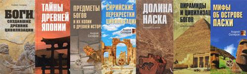 Книги Андрея Склярова