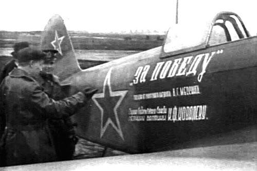 Самолет с именем Мессинга