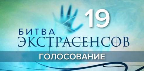 Голосование - Битва Экстрасенсов - 19 сезон