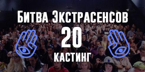 Кастинг Битва Экстрасенсов 20