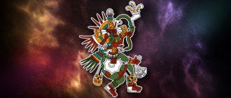 Верховный бог Кецалькоатль