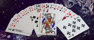 Основы гадания на игральных картах для начинающих