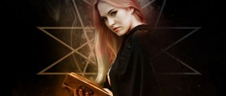Кто такая Ведьма
