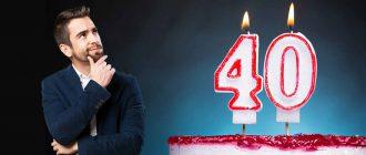 Почему нельзя отмечать 40 лет