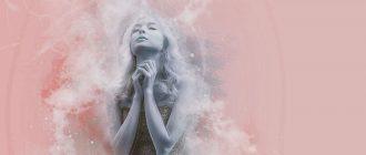 Что такое Молитва
